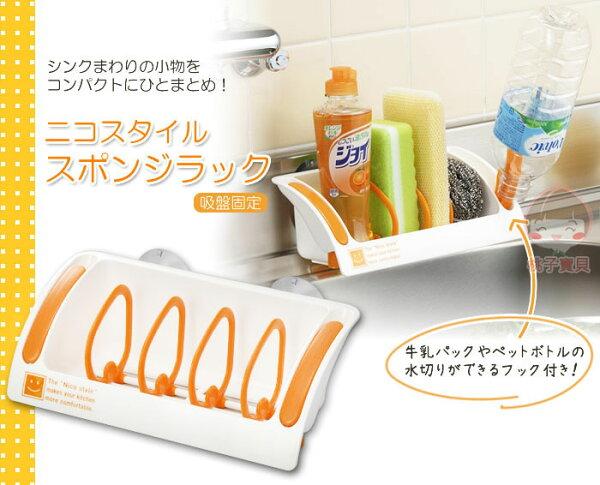 【日本INOMATA】廚房日本流理台置物架海綿架~附吸盤不需鑽孔