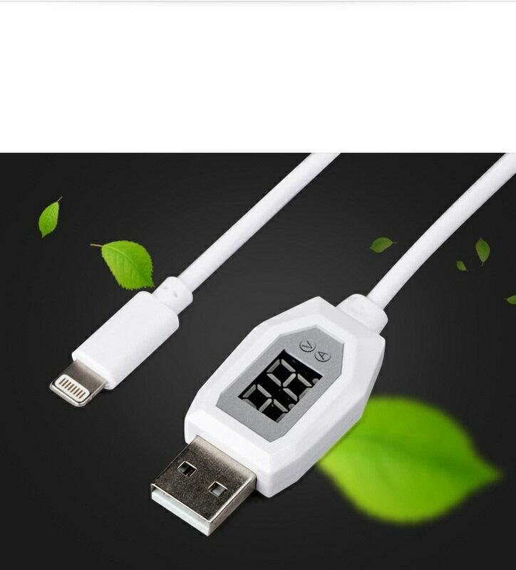 蘋果專用USB線 (超級快充) 測電流 電壓 液晶顯示智能數據線 充電顯示電流 測電流