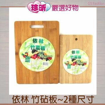 【珍昕】 依林 竹砧板~2種尺寸