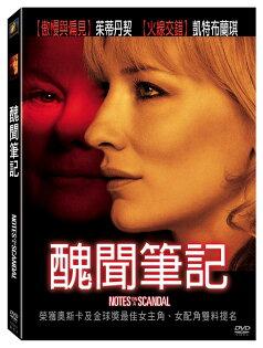 醜聞筆記DVD
