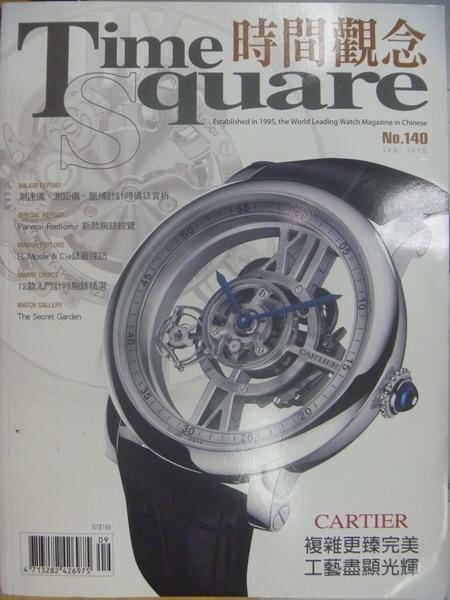 【書寶二手書T9/收藏_XGX】時間觀念_140期_Cartier複雜更臻完美工藝盡顯光輝等