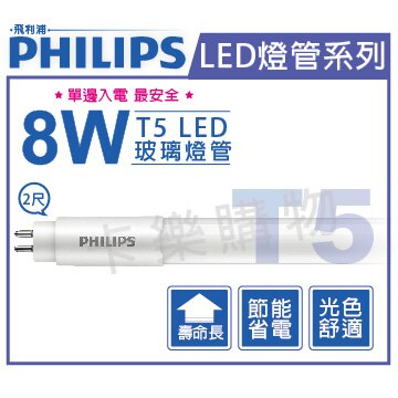 PHILIPS飛利浦 LED T5 8W 4000K 自然光 全電壓 2尺 單端入電 玻璃管  PH520325