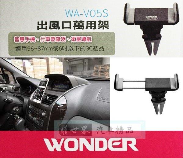 權世界@汽車用品 WONDER旺德 冷氣出風口夾式 360度迴轉智慧型手機架(可夾寬度8.7公分以內) WA-V05S