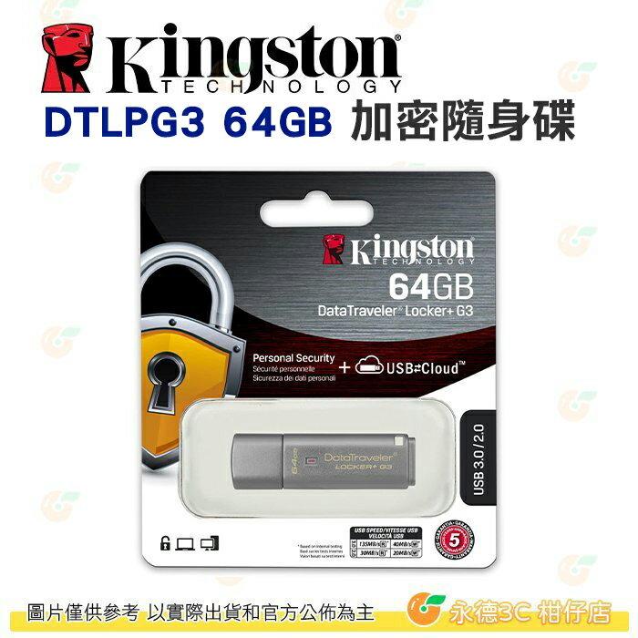 金士頓 Kingston DT Locker+ G3 DTLPG3 64GB 公司貨 加密隨身碟 USB 3.0