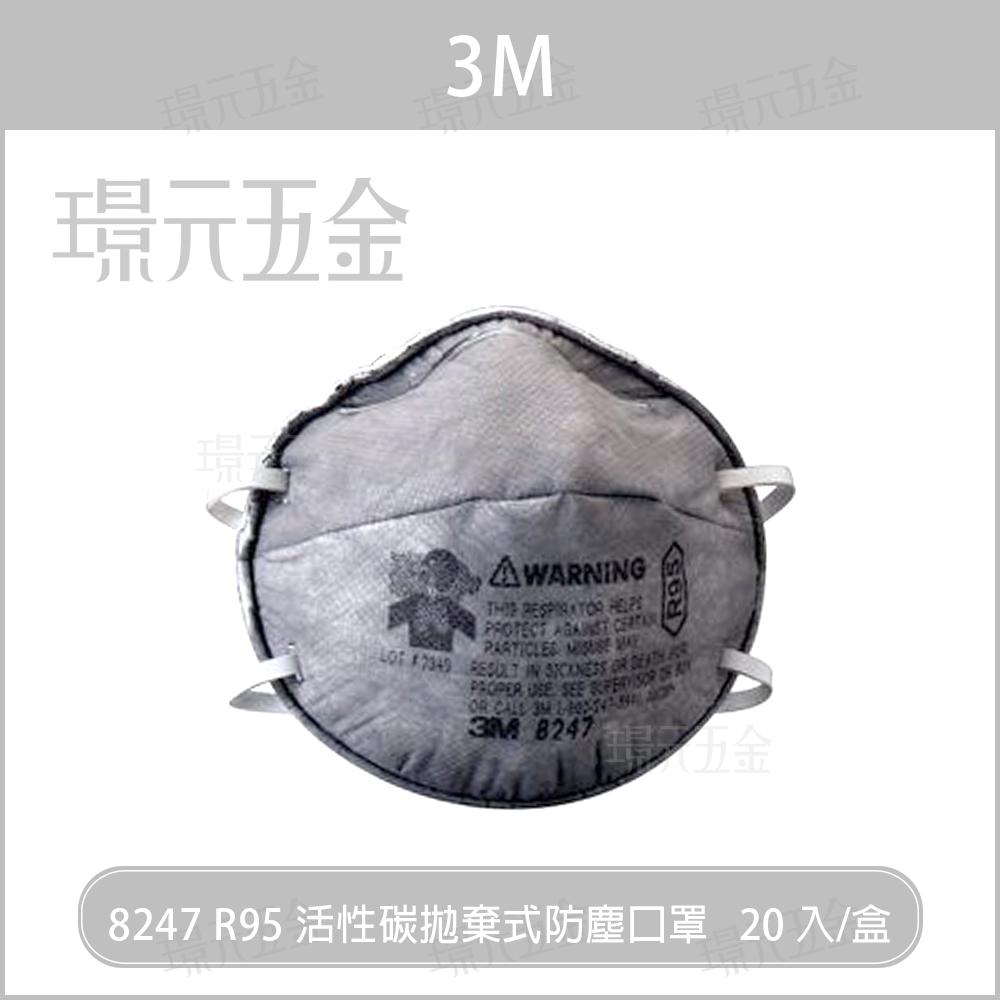 (非N95) 3M 8247口罩 20入/盒 現貨 酸性氣體專用含活性碳拋棄式防塵口罩【璟元五金】
