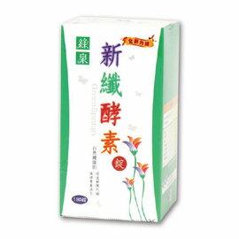 綠泉 新纖酵素錠 180錠/瓶◆德瑞健康家◆