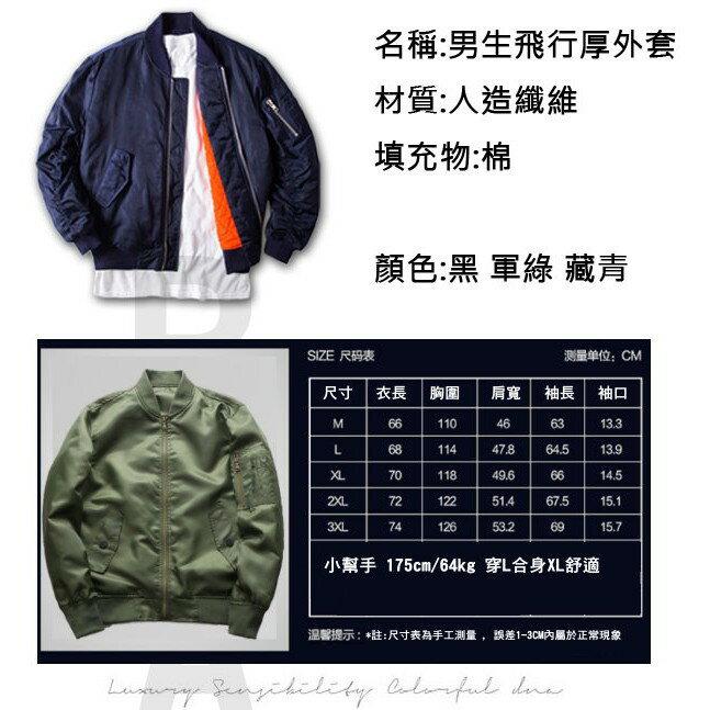 【現貨】Ma1經典飛行外套 冬天加厚款 超挺有型 男女情侶裝 【M28】