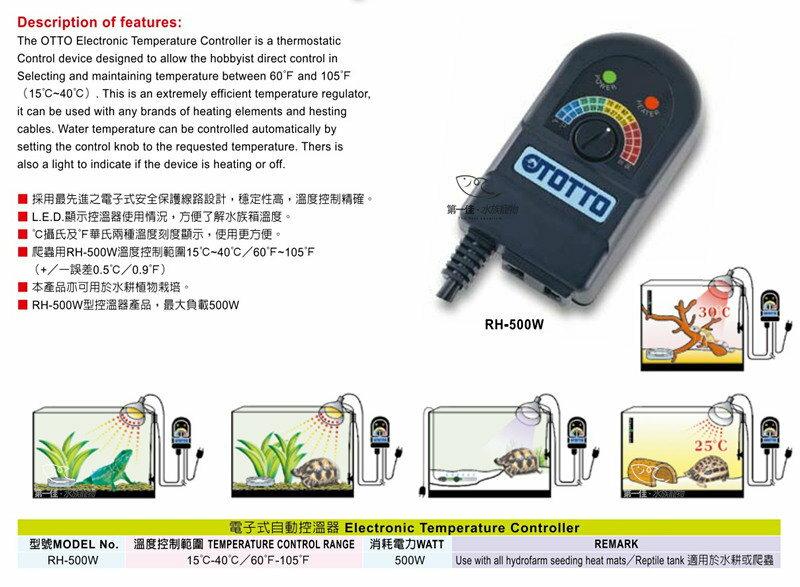 ^~第一佳 水族寵物^~ 奧圖OTTO 爬蟲烏龜 自動式加熱 加溫控溫器^(故障率低 好1