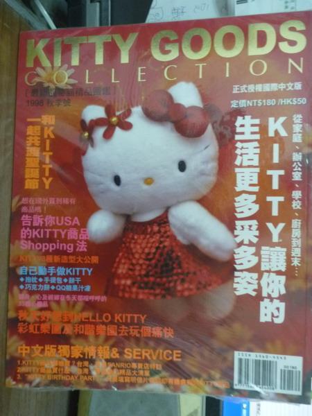 【書寶二手書T9/收藏_QOE】Kitty Goods Collection_東販編輯部