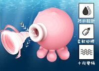好棒棒棒推薦到【情人節限定】可愛小章魚(附影片)潮吹吸吮按摩器