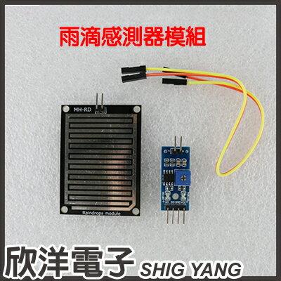※ 欣洋電子 ※ 雨滴感測器模組(1141)#實驗室、學生模組、電子材料、電子工程、 Arduino#