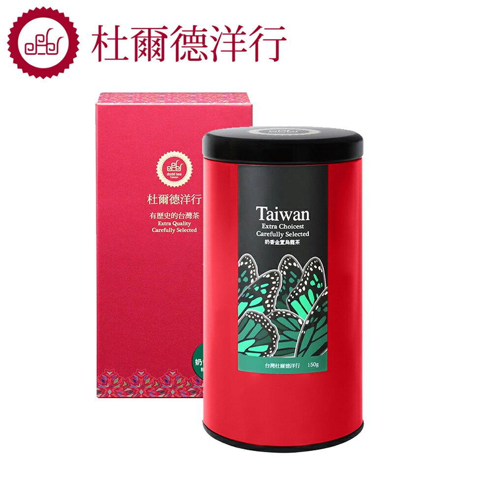 【杜爾德洋行 Dodd Tea】精選金萱烏龍茶 150g (TCO-G150 ) 0