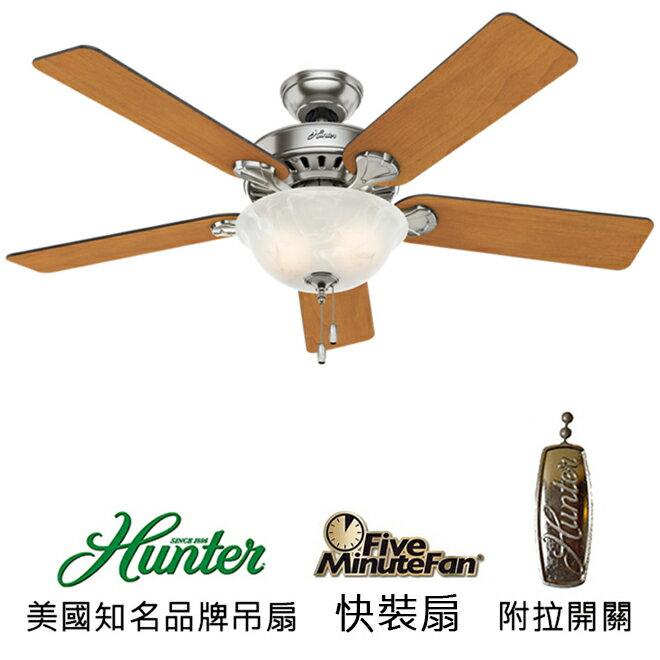 <br/><br/>  [top fan] Hunter Pro&#x27;s Best Five Minute Fan 52英吋吊扇(53249)刷鎳色<br/><br/>