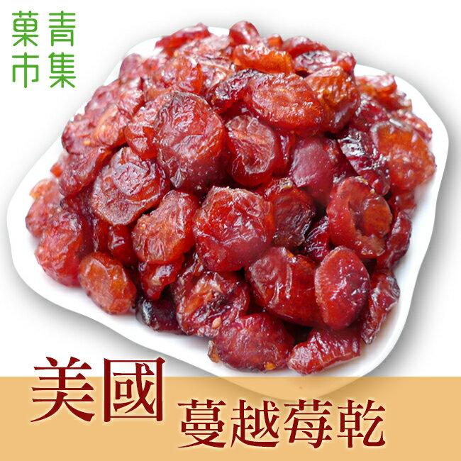 美國蔓越莓乾^(小紅莓^) 200G小包裝 ~菓青市集~