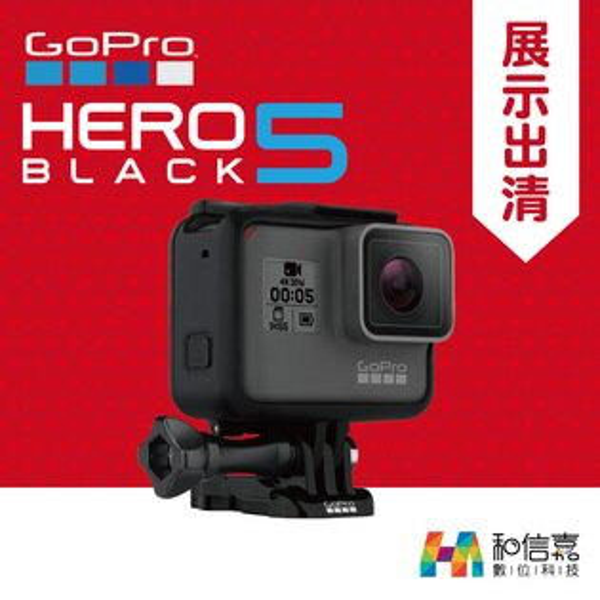 和信嘉數位科技:-福利出清-【和信嘉】GOPROHERO5Black黑色旗艦版原廠公司貨保固福利品【展示無使用】
