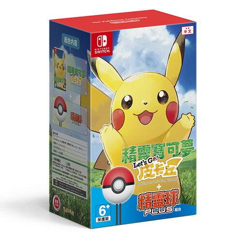 Switch皮卡丘精靈球Plus套裝【愛買】 - 限時優惠好康折扣
