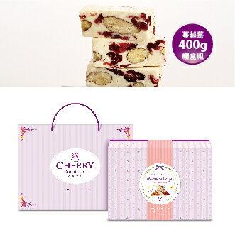 【櫻桃爺爺】*送禮首選*蔓越莓牛軋糖禮盒(400g)