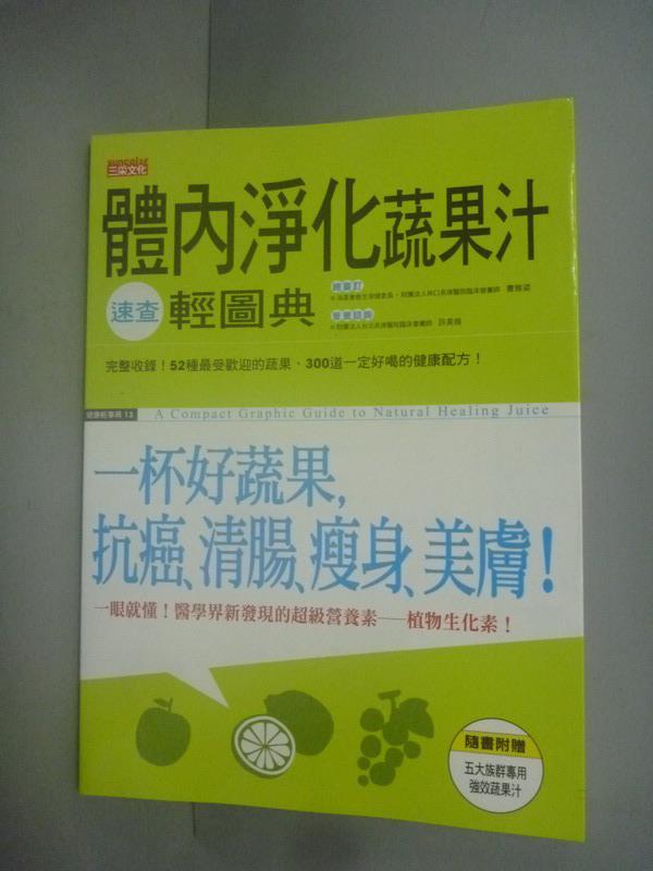 ~書寶 書T1/養生_JNS~體內淨化蔬果汁速查輕圖典_三采文化