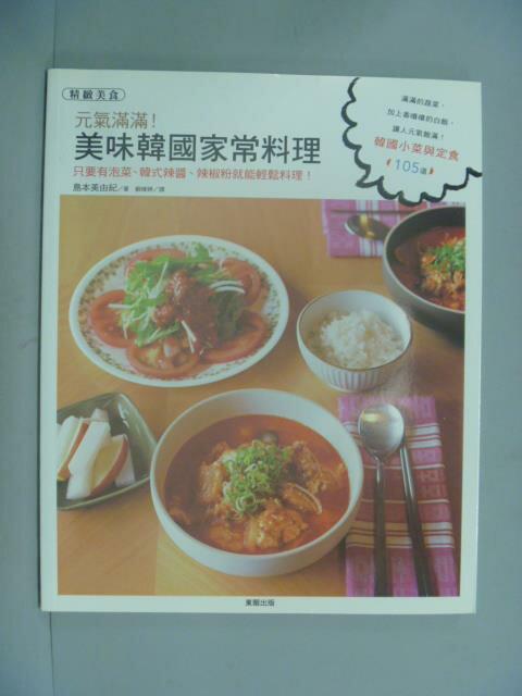~書寶 書T3/餐飲_XCT~元氣滿滿!美味韓國家常料理_島本美由紀