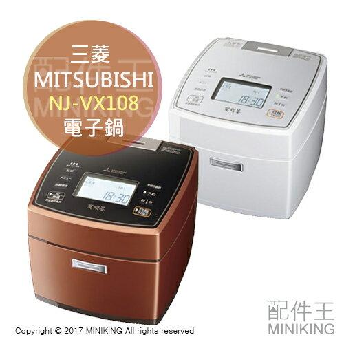 【配件王】日本代購MITSUBISHI三菱NJ-VX108電子鍋電鍋兩色IH壓力六人份五層厚釜備長炭勝NJ-VX107