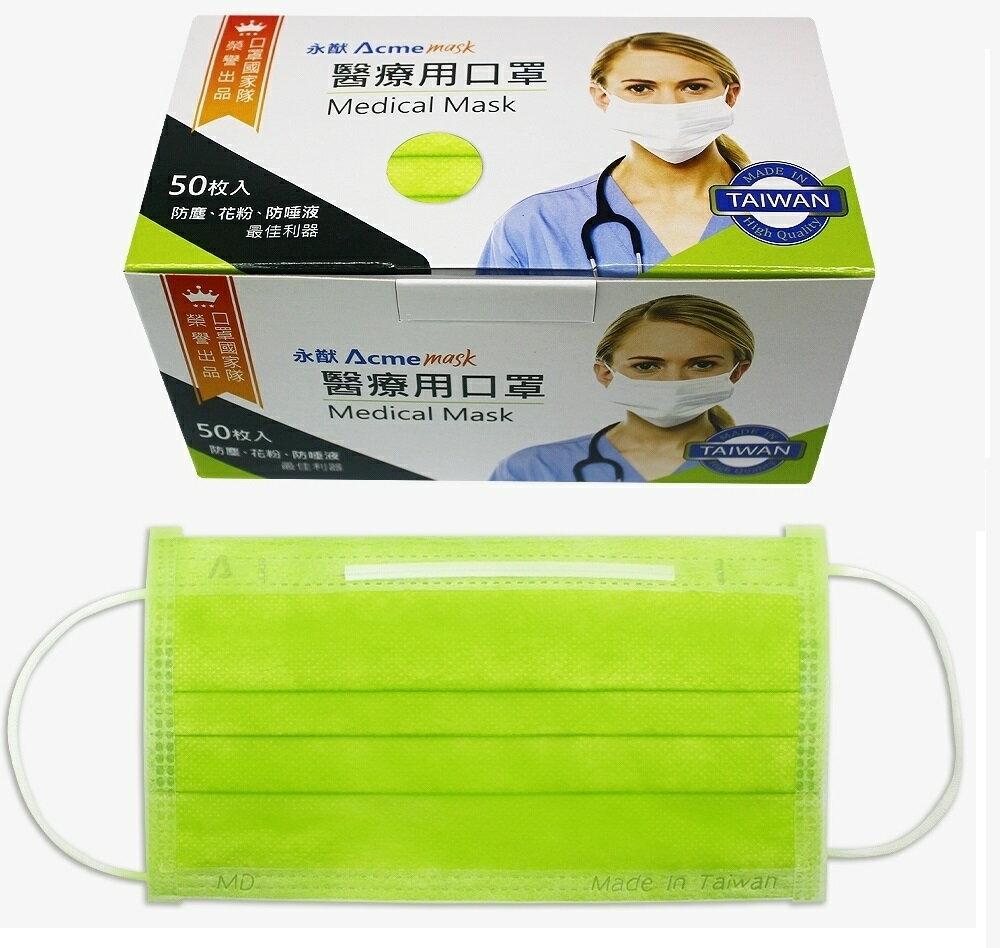 雙鋼印► 安博氏 永猷 成人醫用口罩50入/盒-炫彩綠/亮眼橘 醫療口罩