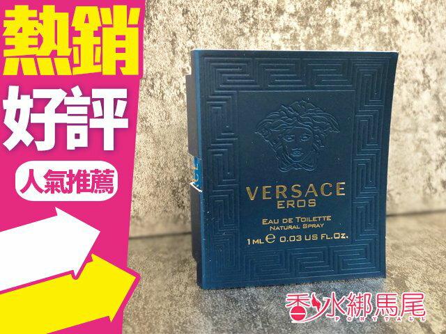 Versace EROS 凡賽斯 愛神(原艾諾斯情緣)男性淡香水 1ml 針管◐香水綁馬尾◐