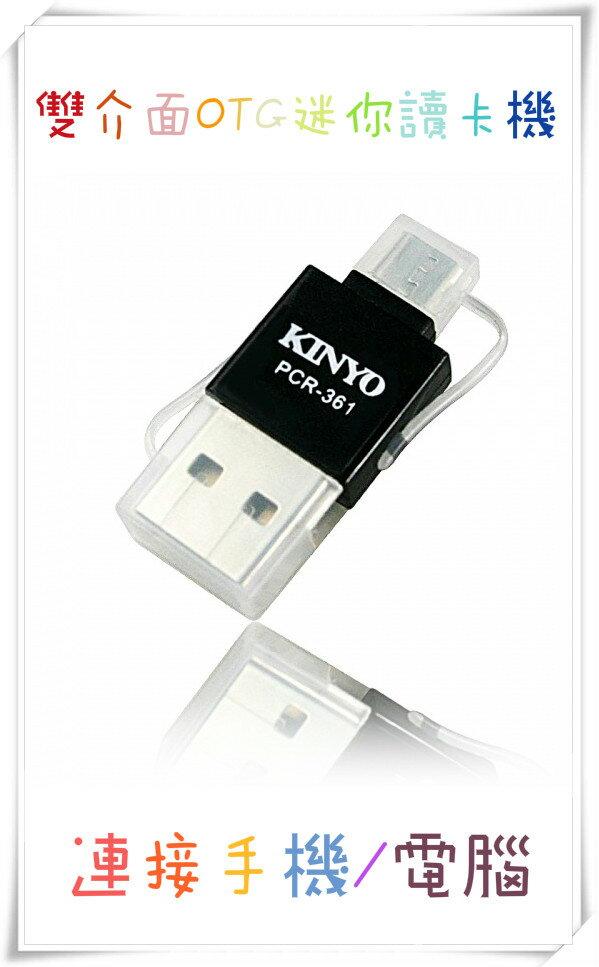 ❤含發票❤團購價❤【KINYO-雙介面OTG迷你讀卡機】❤記憶卡/32G/64G/SD卡/相片/影音/音樂/影片/電腦/手機❤