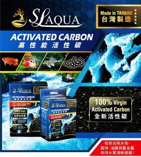 推薦【水族達人】淞亮《SL高性能活性碳150g*1入1盒盒裝》活性碳清除水黃水質清澈吸附異味台灣製造