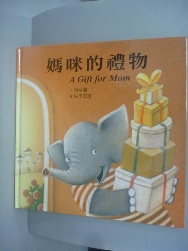 ~書寶 書T1/少年童書_YDJ~A gift for mom媽咪的 _Scudder S