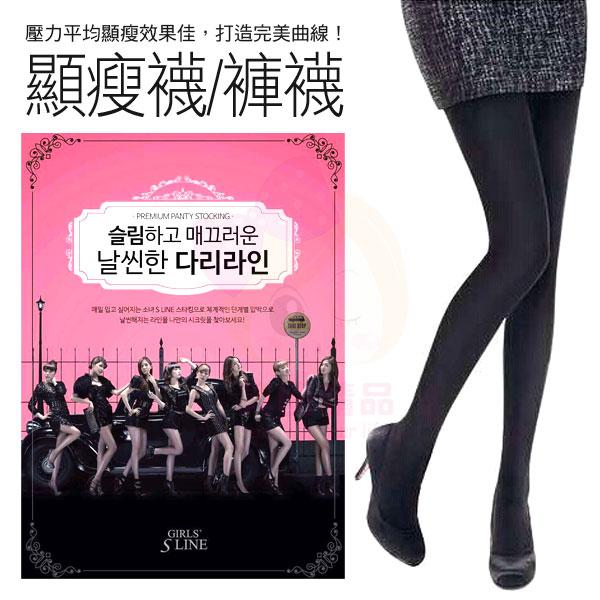韓國 GIRL  ^#27 S SLINE 少女時代代言 顯瘦襪 褲襪 150D 提臀 高