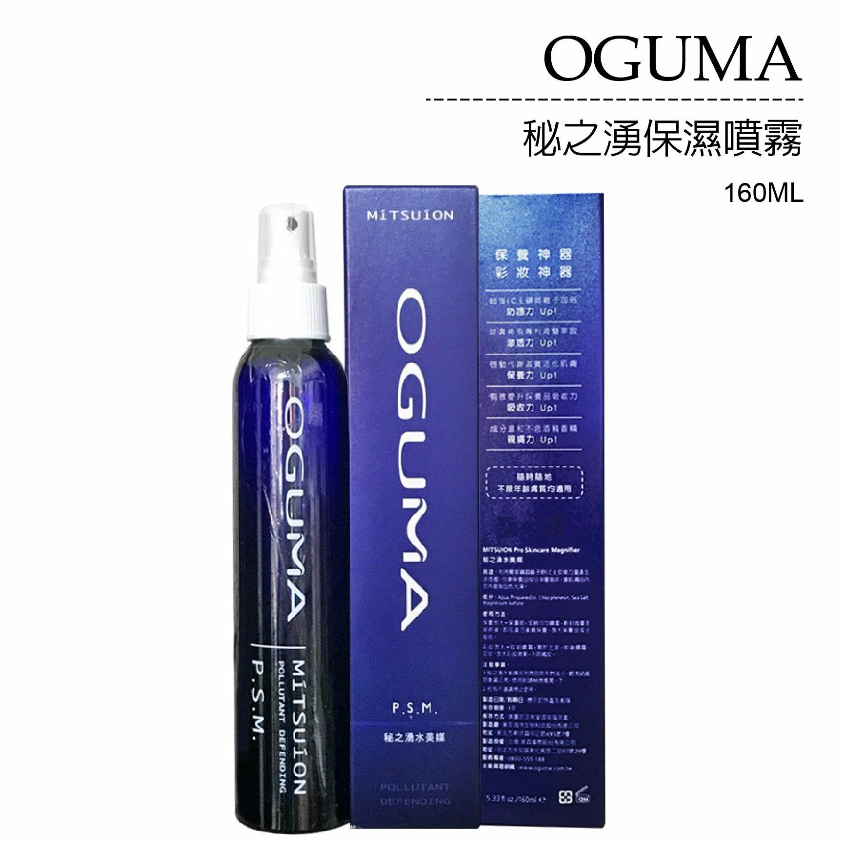 【限時特賣2入/$299免運】OGUMA P.S.M秘之湧水美媒保濕噴霧160ml