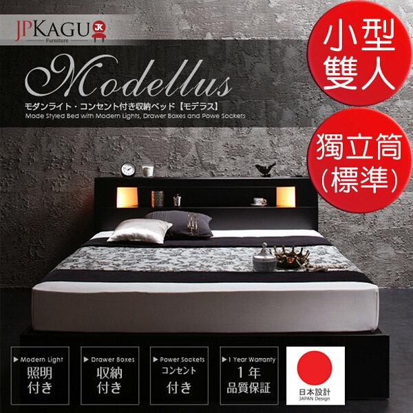 TheLife 樂生活:JPKagu附床頭燈插座可收納床組-獨立筒床墊(標準)小型雙人4尺(2色)