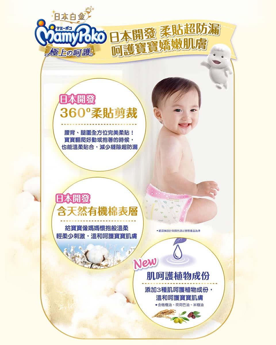 დ 贈濕紙巾 დ【箱購】滿意寶寶  白金級 極上呵護 天然有機 黏貼式紙尿布 S 60片 x 4 包 4