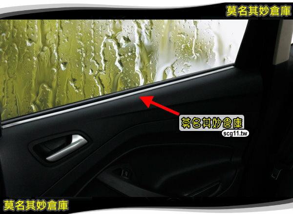 莫名其妙倉庫【5S015車窗內邊緣亮條】Ford福特TheAllNew2017KUGA配件