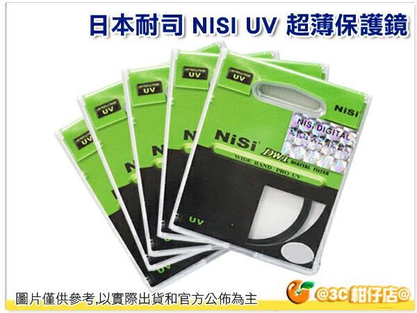 日本耐司 NISI UV 專業級 保護鏡 58mm 抗紫外線 超薄保護鏡 鋁合金 公司貨