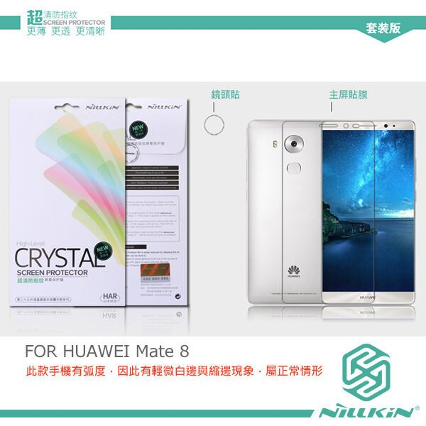 HUAWEI Mate 8 耐爾金 NILLKIN 超清防指紋保護貼 (含鏡頭貼) 螢幕保護貼 華為