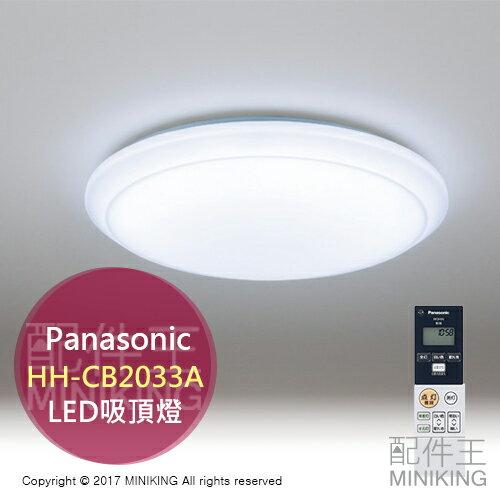【配件王】日本代購日本製Panasonic國際牌HH-CB2033ALED吸頂燈調色調光十坪附遙控器