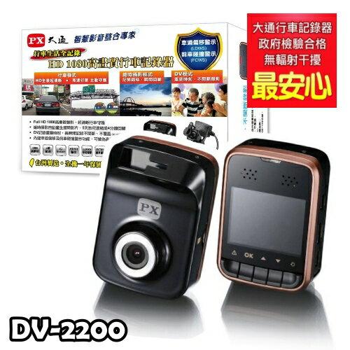 無輻射干擾檢驗合格!!! 大通DV-2200 GPS測速高畫質行車記錄器 HD 1080  前車碰撞警示 不間斷錄影 MIT台灣製造