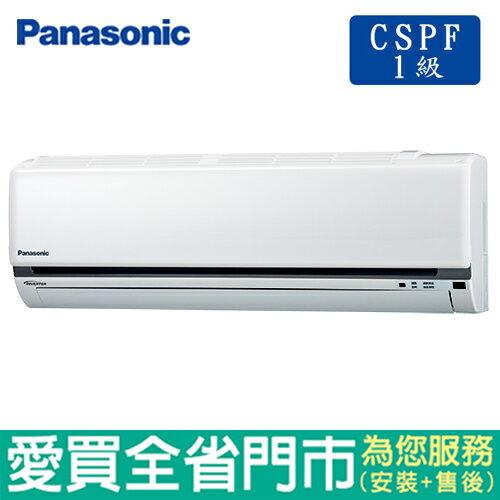 <br/><br/>  Panasonic國際3-4坪1級CS/CU-K22BCA2變頻冷專分離式冷氣_含配送到府+標準安裝【愛買】<br/><br/>
