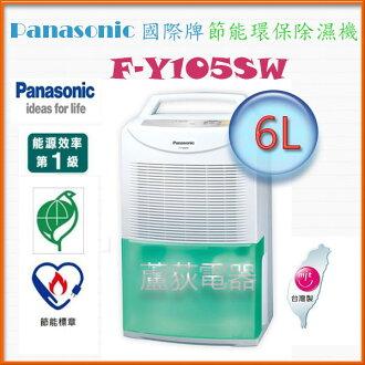 現貨【國際~蘆荻電器】全新6L【Pana能環保清淨除濕機】F-Y105SW另售F-Y12BMW. F-YZJ90W.F-Y22BW.F-Y12CW.F-Y16CW