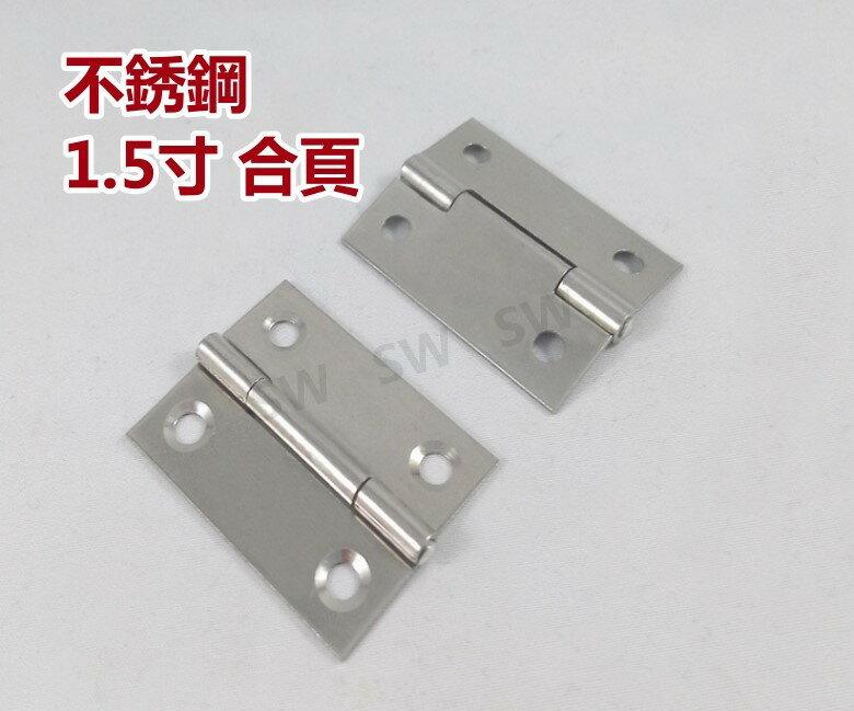 HI004 1.5寸不鏽鋼鉸鍊 1.5\
