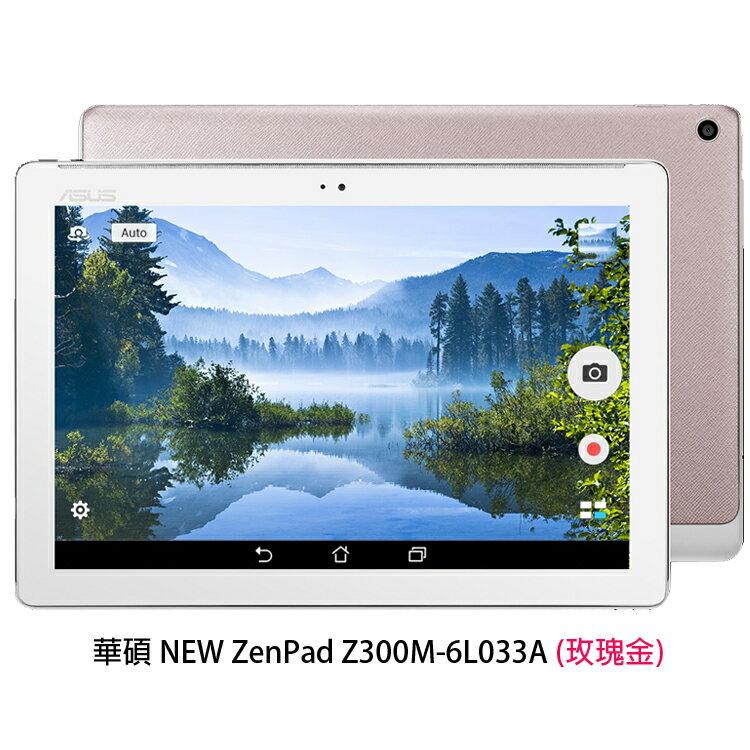 [喬傑數位]華碩 NEW ZenPad Z300M-6L033A (玫瑰金)