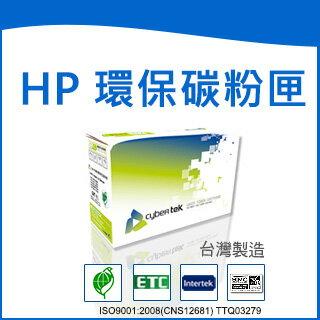 榮科  Cybertek HP CF214X 環保黑色碳粉匣 ( 適用HP LaserJet Enterprise700印表機 M712n/dn/xh) HP-14X / 個