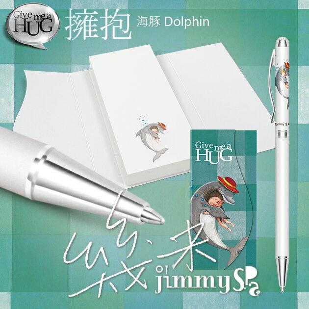【原子筆】幾米Jimmy 擁抱 水晶原子筆+便條紙系列