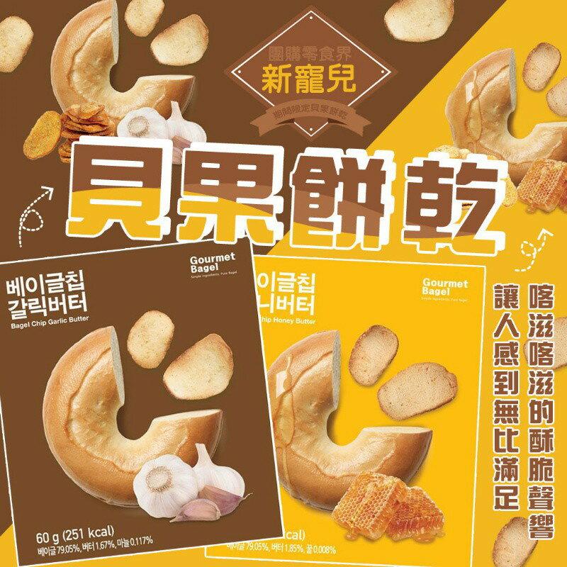 【韓國進口】 Cafe GourmetBagel ⾙果餅乾 貝果酥脆餅乾 零嘴餅乾 60g YHS
