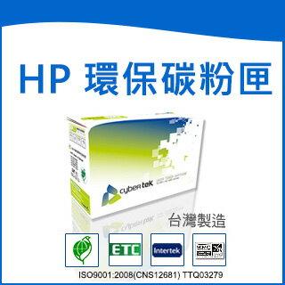 榮科  Cybertek HP CB381A 環保藍色碳粉匣 ( 適用Color LaserJet CP6015) HP-CP6015C / 個