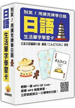 別笑!用撲克牌學日語:日語生活單字學習卡(隨盒附贈日籍名師親錄標準日語朗讀MP3QRCode)