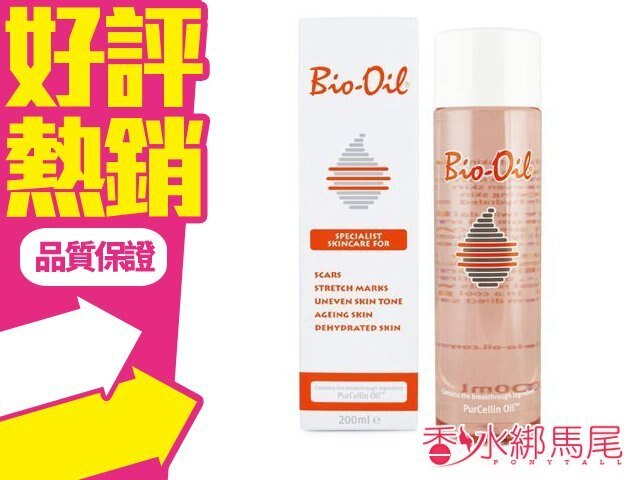 BIO-OIL 百洛 天然美膚油 200mL◐香水綁馬尾◐