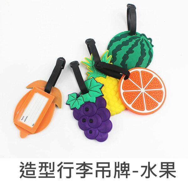 珠友SN-30023造型行李吊牌名牌識別掛牌-水果