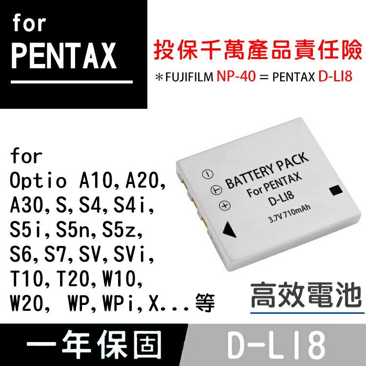 特價款@攝彩@Pentax D-Li8 電池 Optio A10 A20 A30 S S4i S5i S5n S5z
